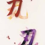 Kizu Fumiya IGRALNA KARTA 1992, akvarel, papir, 61 x 45 cm